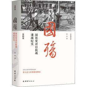 国殇 对谍战纪实 第4部 中国军事 施原 新华正版