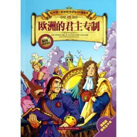 我的第一本世界历史知识漫画书09:欧洲的君主专制