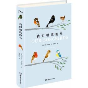 世界上的鸟儿:我们唱歌的鸟