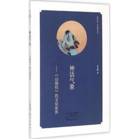 华夏文库经典解读系列 神话气象------《山海经》的文化世界