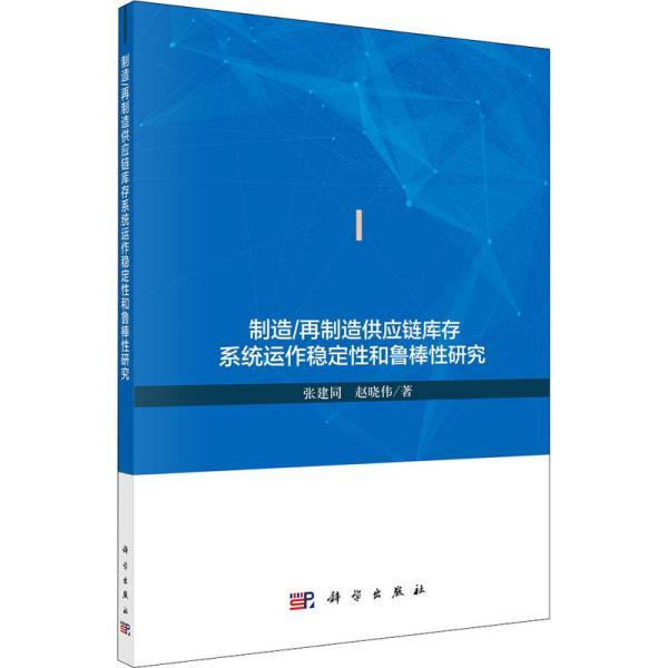 制造/再制造供应链库存系统运作稳定性和鲁棒性研究