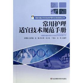 国家级重点专科临床护理专业项目指导丛书:常用护理适宜技术规范手册