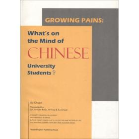 Growing Pains:What's on the Mind of Chinese University Students