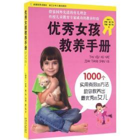 优秀女孩教养手册
