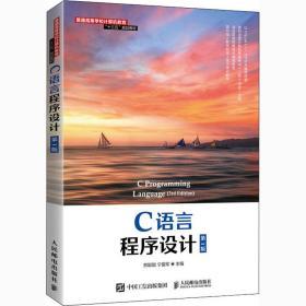 c语言程序设计 第3版 大中专理科计算机  新华正版