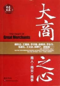 道农书系·大商之心:商人·商业·商事