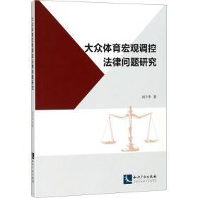 大众体育宏观调控法律问题研究