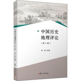中国历史地理评论(第二辑)