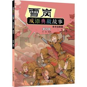 雪岗成语典故故事(四)(全文注音版)