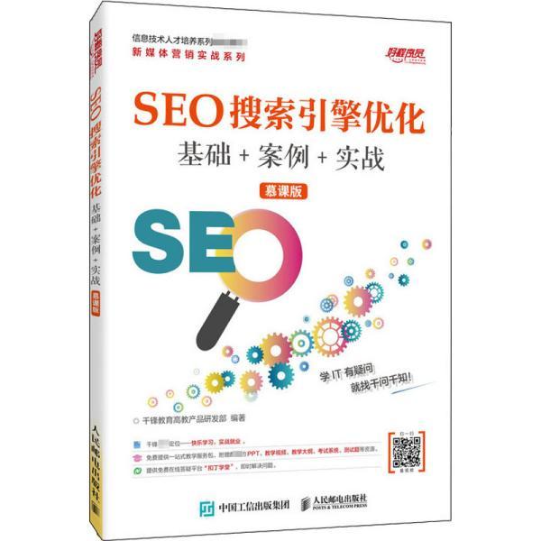 seo搜索引擎优化 基础+案例+实战 慕课版 大中专理科计算机  新华正版