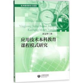 应用技术本科教育课程模式研究