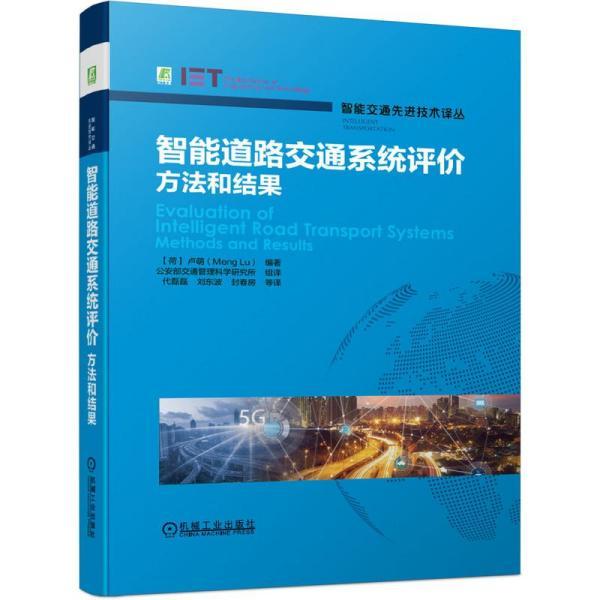 智能道路交通系统评价 方法和结果