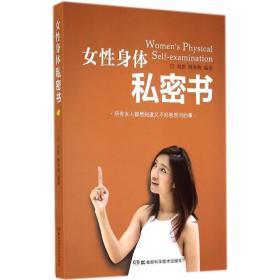 女性身体私密书