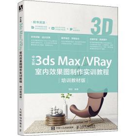 中文版3ds max/vray室内效果图制作实训教程 培训教材版 图形图像 周贤 新华正版