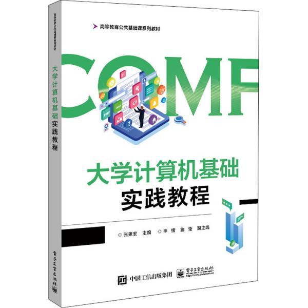 大学计算机基础实践教程