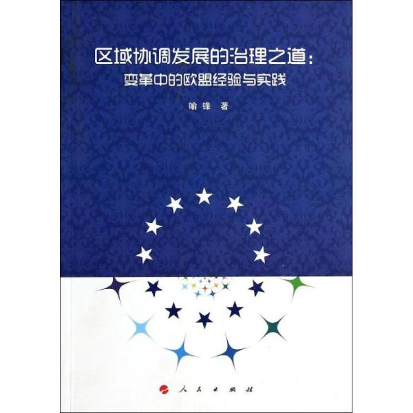 区域协调发展的治理之道:变革中的欧盟经验与实践