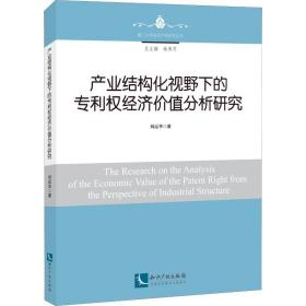 产业结构化视野下的专利权经济价值分析研究