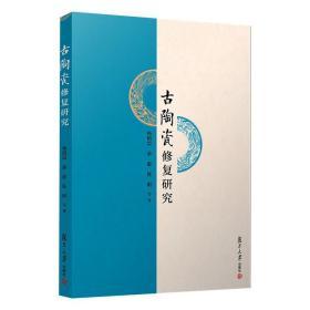 古陶瓷修复研究 古董、玉器、收藏 杨植震,俞蕙,陈刚 等 新华正版