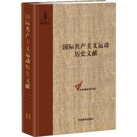 共产国际执行委员会第一次、第二次扩大全会文献