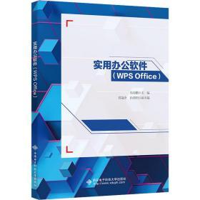 实用办公软件(WPSOffice)