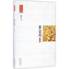 黄金屋(江西文学精品丛书·第三辑)