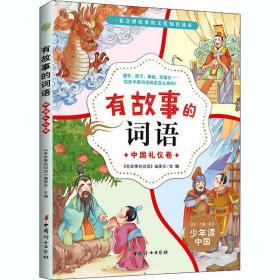有故事的词语·中国礼仪卷