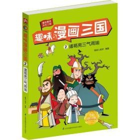趣味漫画三国(2诸葛亮三气周瑜全新修订版)