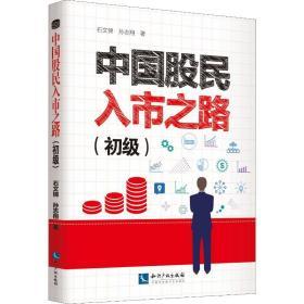 中国股民入市之路(初级)