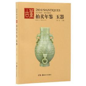 2019玉器:古董拍卖年鉴