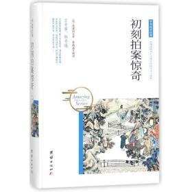 中华国学经典 初刻拍案惊奇