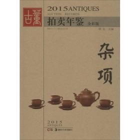 2015古董拍卖年鉴:杂项(全彩版)