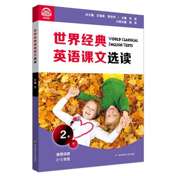 世界经典英语课文选读·2级(下)