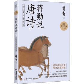蒋勋说唐诗下:从杜甫到李商隐美学大师蒋勋带领我们以贴近文本和诗人的方式,去发现唐诗之美。