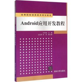 android应用开发教程 大中专理科计算机 刘志强 主编 新华正版