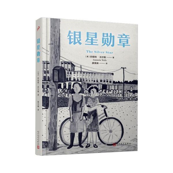 银星勋章 外国现当代文学 (美)珍妮特·沃尔斯 新华正版
