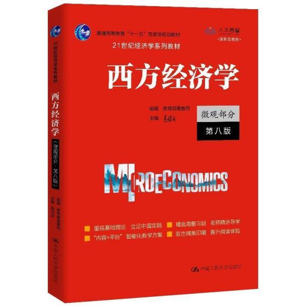 西方经济学(微观部分·第八版)()