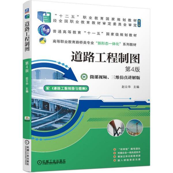 道路工程制图第4版
