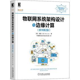 物联网系统架构设计与边缘计算(原书第2版)