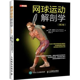 网球运动解剖学 第2版