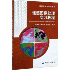 遥感科学与技术教材·遥感图像处理实习教程