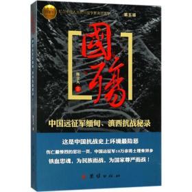 国殇 中国军事 陈立人 著 新华正版