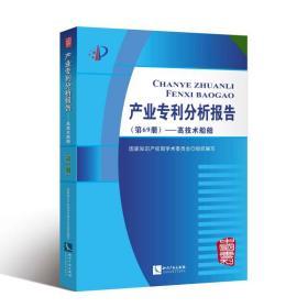 产业专利分析报告(第69册)——高技术船舶