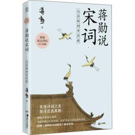 蒋勋说宋词 下 从苏轼到辛弃疾 青少名画版 中国古典小说、诗词 蒋勋 新华正版