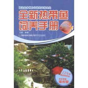 全新热带鱼饲养手册