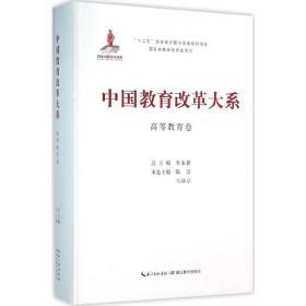 中国教育改革大系:高等教育卷