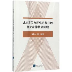 北京农民市民化进程中的相关法律社会问题