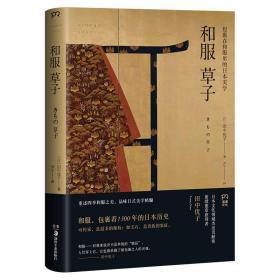 和服草子:包裹在和服中的日本美学