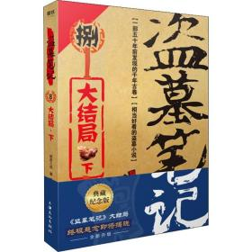 盗墓笔记 8 下 典藏纪念版 中国科幻,侦探小说 南派三叔 新华正版