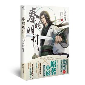 秦时明月 1 荆轲外传 武侠小说 明工作室 新华正版