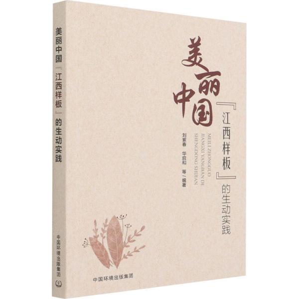 """美丽中国""""江西样板""""的生动实践"""